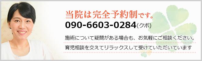 tel_contact_bn
