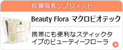 良質母乳サプリメント|beauty-flora-マクロビオテック